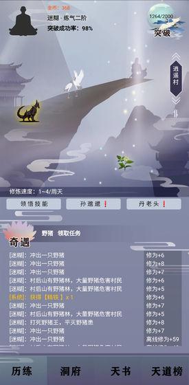 逍遥问仙安卓版v1.0手机版截图0