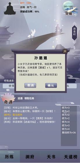 逍遥问仙安卓版v1.0手机版截图1