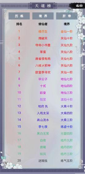逍遥问仙安卓版v1.0手机版截图3