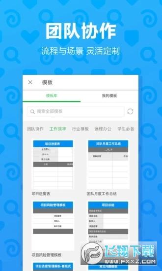 印象团队app安卓版