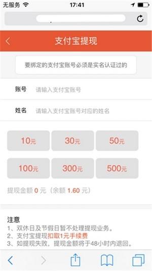 青木试客赚钱app1.21最新版截图0