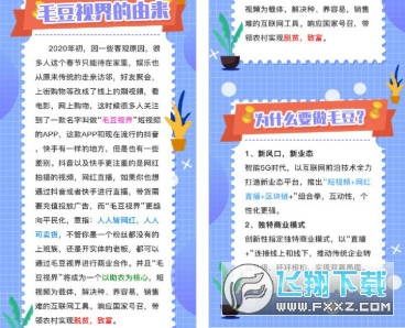 毛豆视界赚钱appv1.0 安卓版截图1