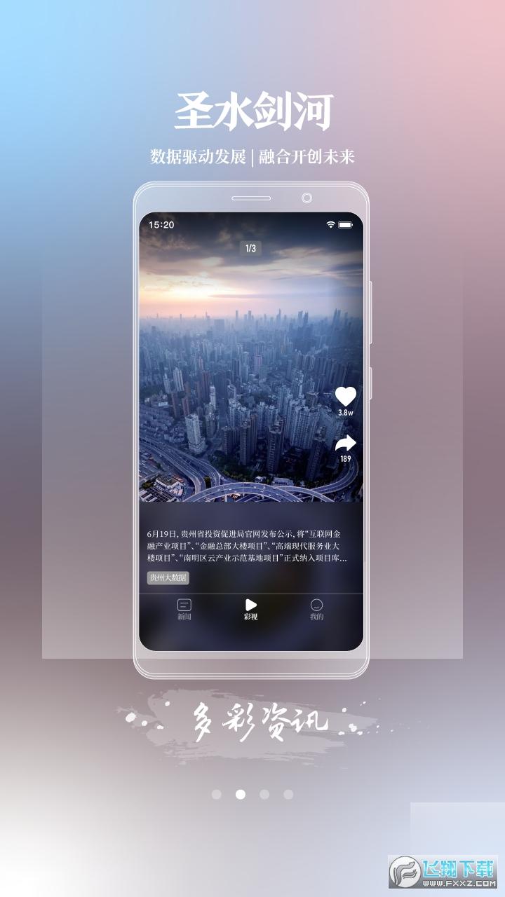 圣水剑河app官方版1.3.3安卓版截图0