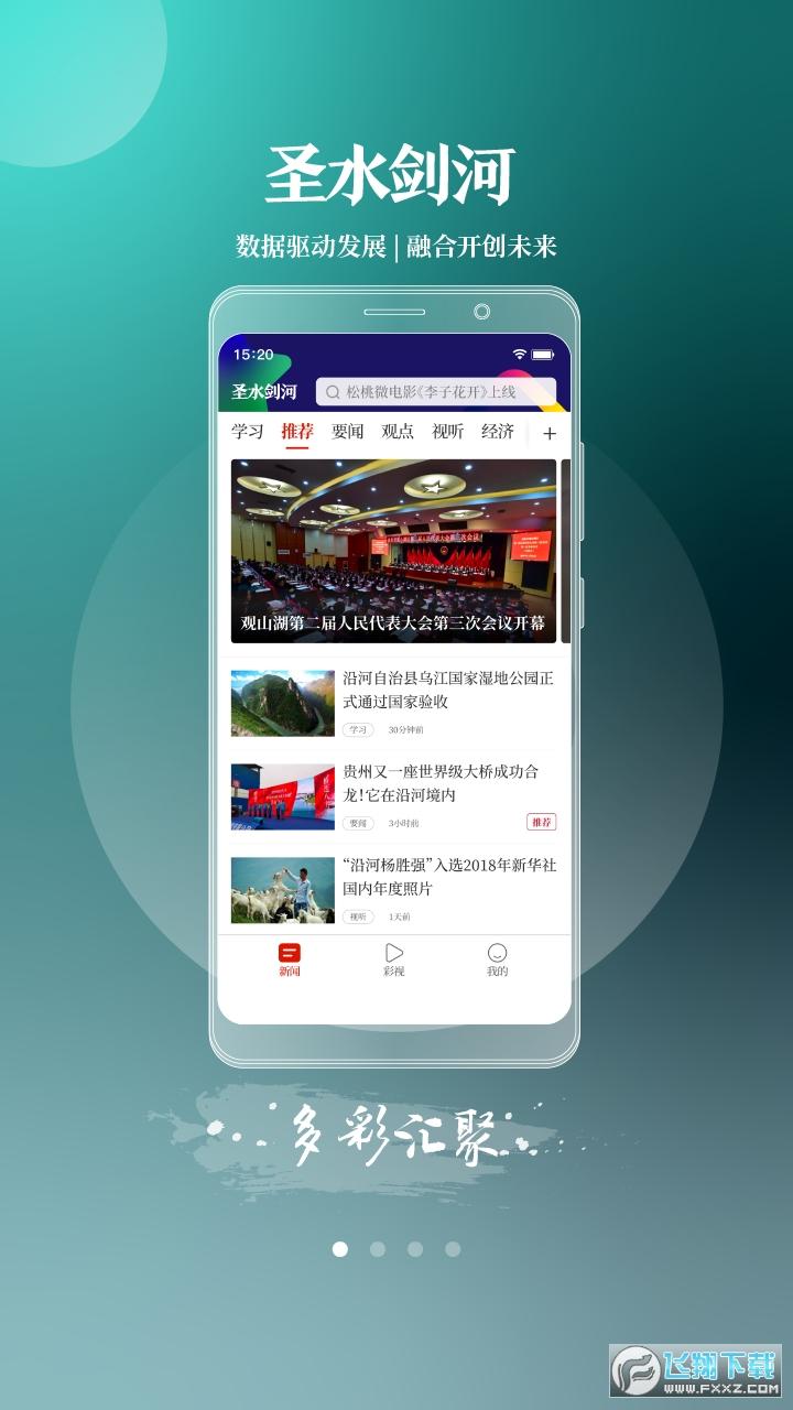 圣水剑河app官方版1.3.3安卓版截图1