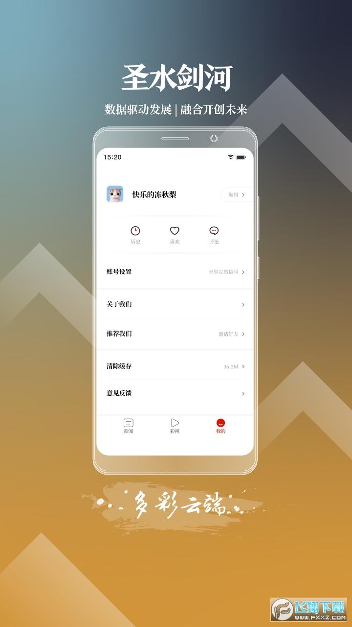 圣水剑河app官方版1.3.3安卓版截图2