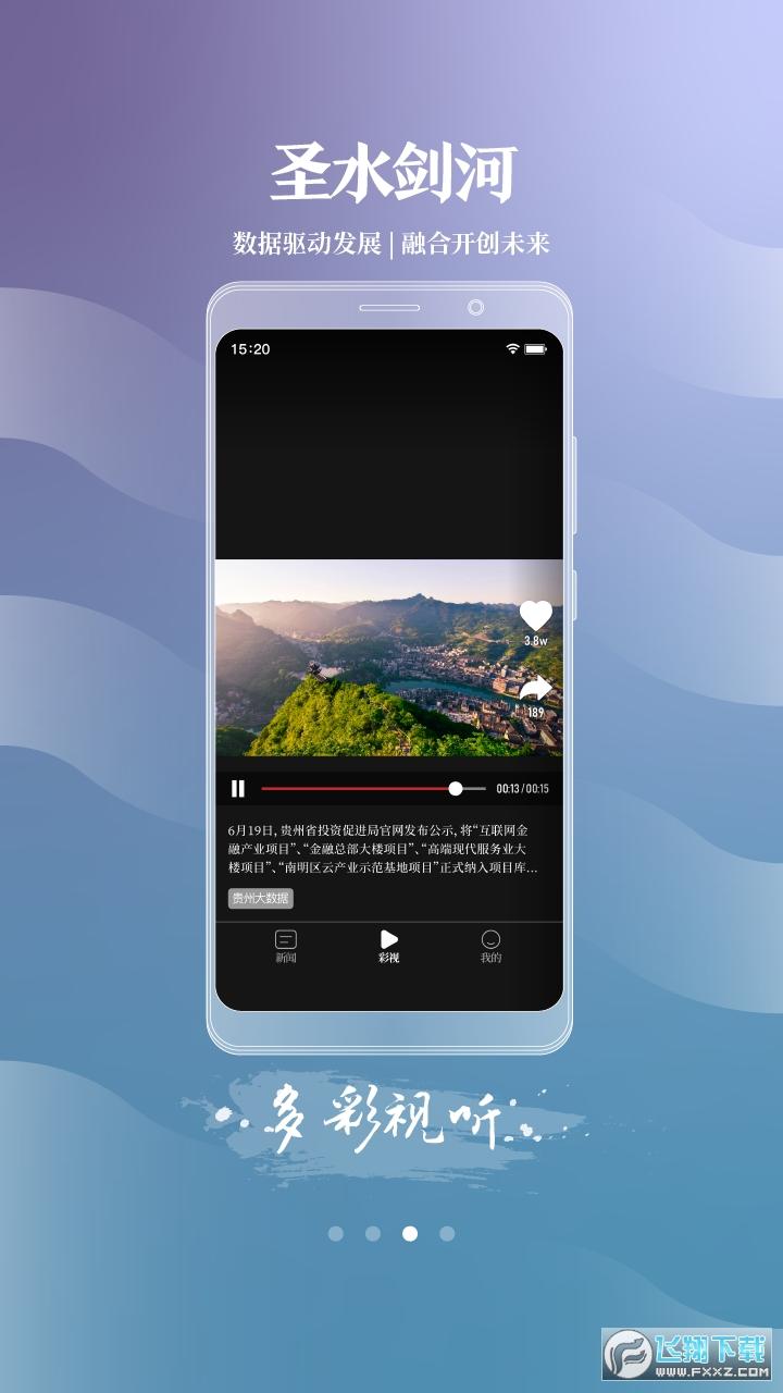 圣水剑河app官方版1.3.3安卓版截图3