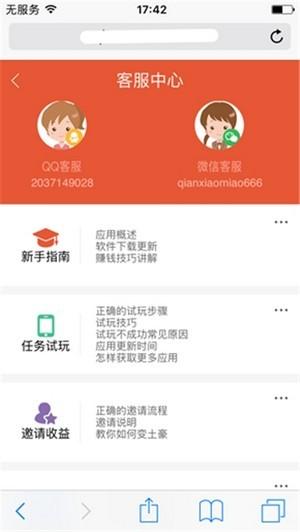 精灵试客赚钱app1.21红包版截图0