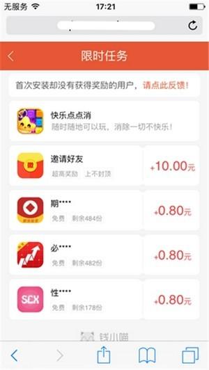 精灵试客赚钱app1.21红包版截图1