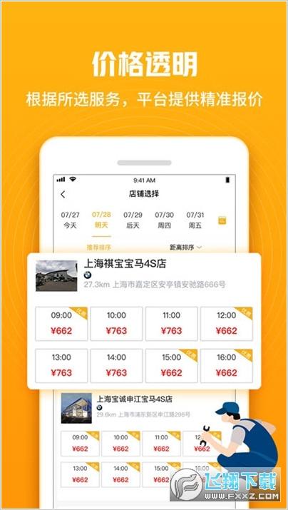 车小兔appv1.0.0 官方安卓版截图0