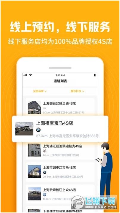 车小兔appv1.0.0 官方安卓版截图1