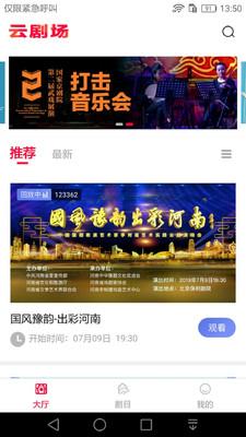 云剧场app官方版