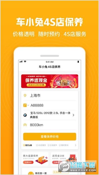 车小兔appv1.0.0 官方安卓版截图2