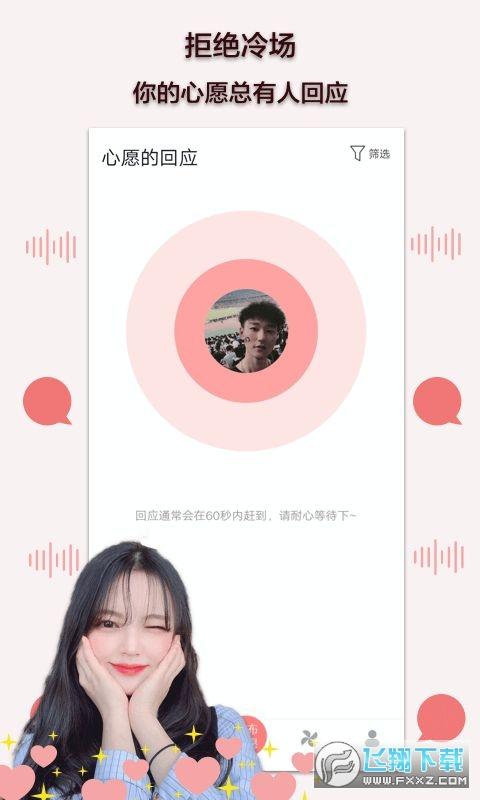 陪我社交appv1.12安卓版截图0