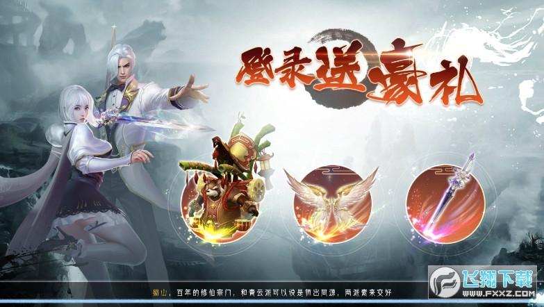 仙梦奇缘茅山诡异志手游官方版1.0.9最新版截图2