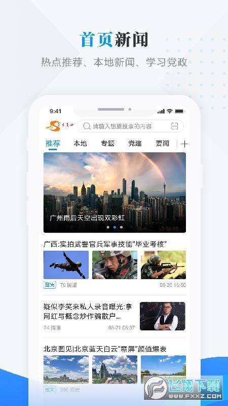 今日克山app官方版3.6.1最新版截图3