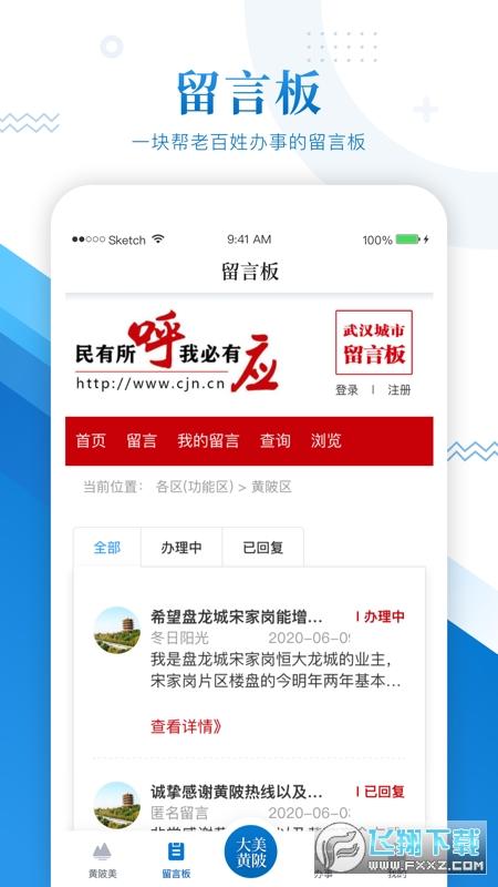 大美黄陂app客户端1.0.0安卓版截图1