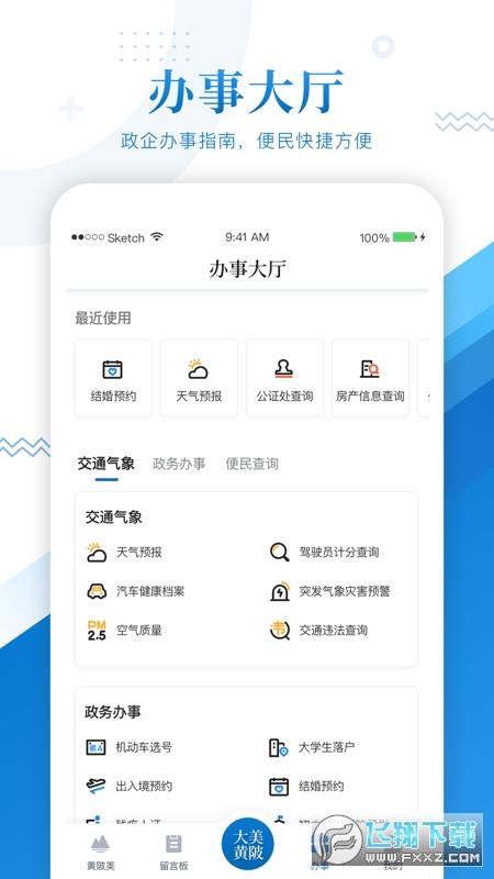 大美黄陂app客户端1.0.0安卓版截图2