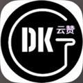 dk云左侧飞掠而去赞抖音点赞赚钱五个角落【app1.0正式版