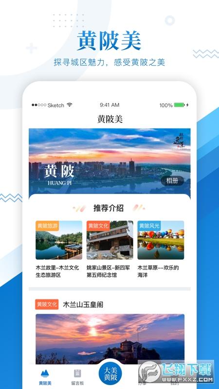 大美黄陂app客户端1.0.0安卓版截图0