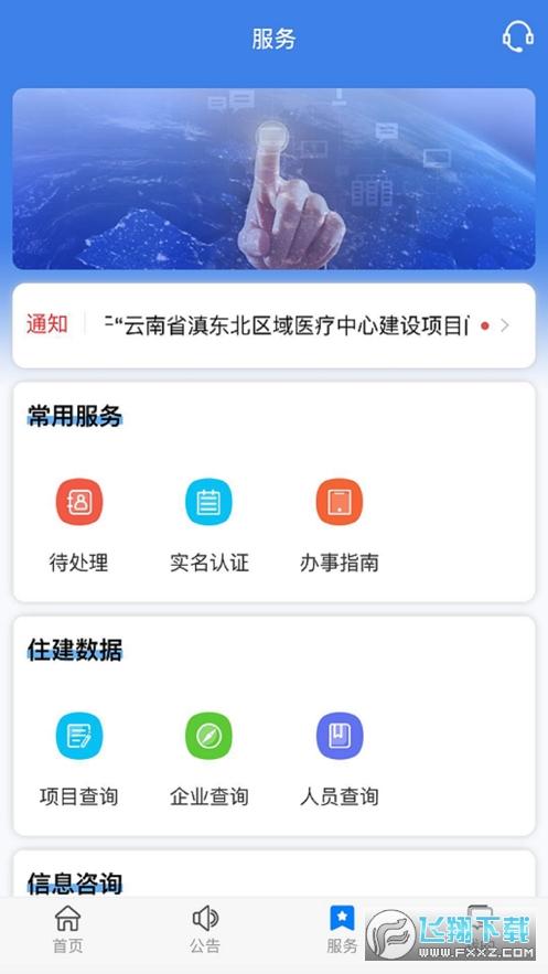 建筑云南app1.2.0免费版截图0