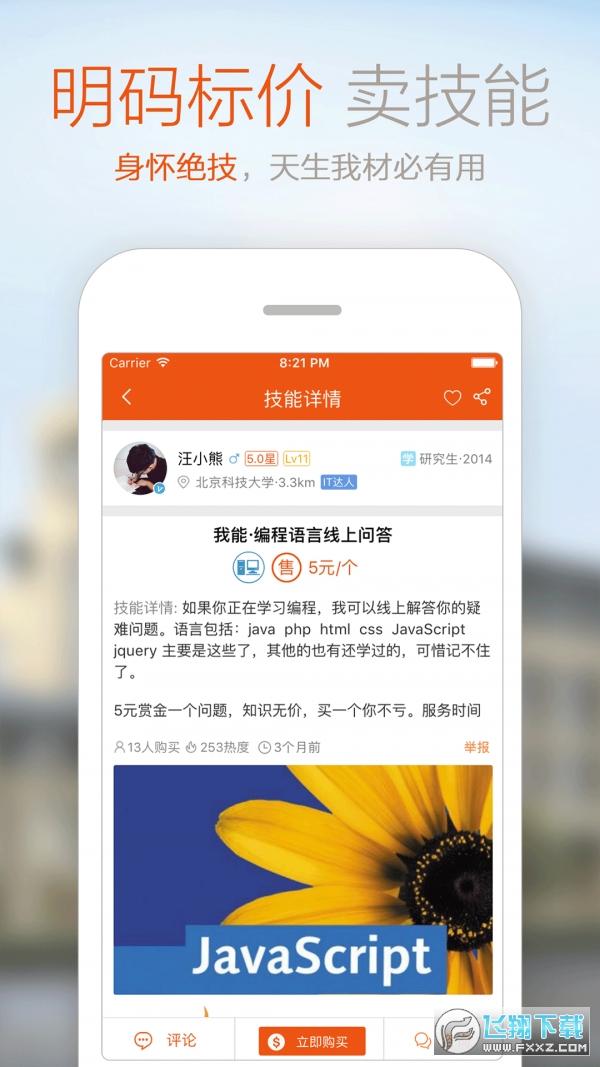 悬赏猎人赚钱app1.31福利版截图0