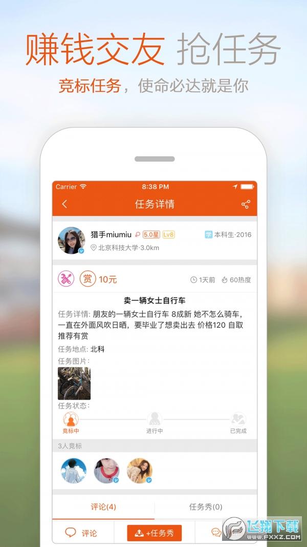 悬赏猎人赚钱app1.31福利版截图1