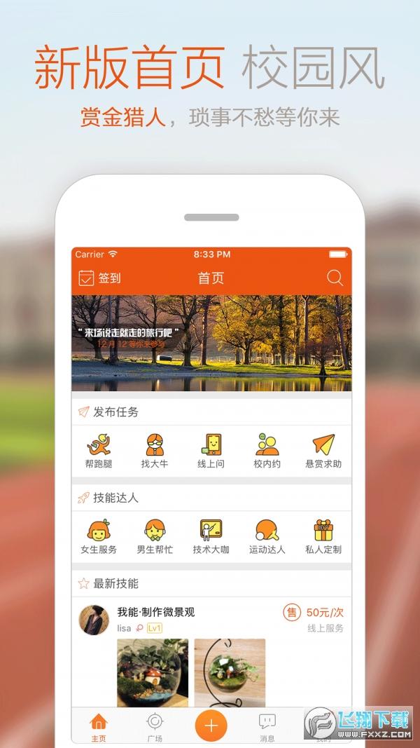 悬赏猎人赚钱app1.31福利版截图2