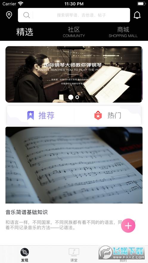 琴易通app官方版