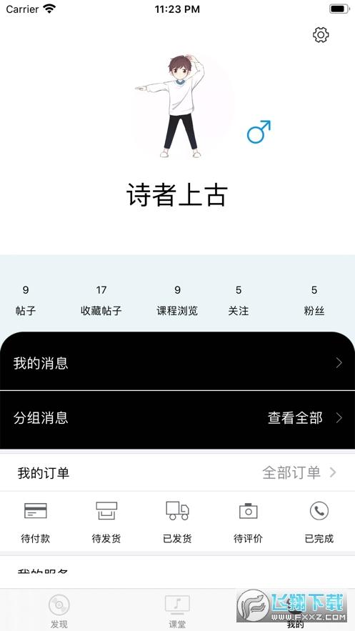 琴易通app官方版v1.0安卓版截图2