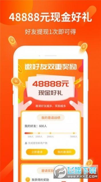 抖攒热门赚钱appv1.0 安卓版截图1