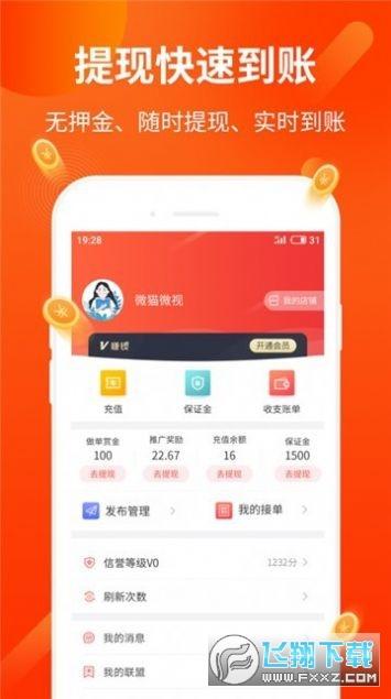 抖攒热门赚钱appv1.0 安卓版截图2