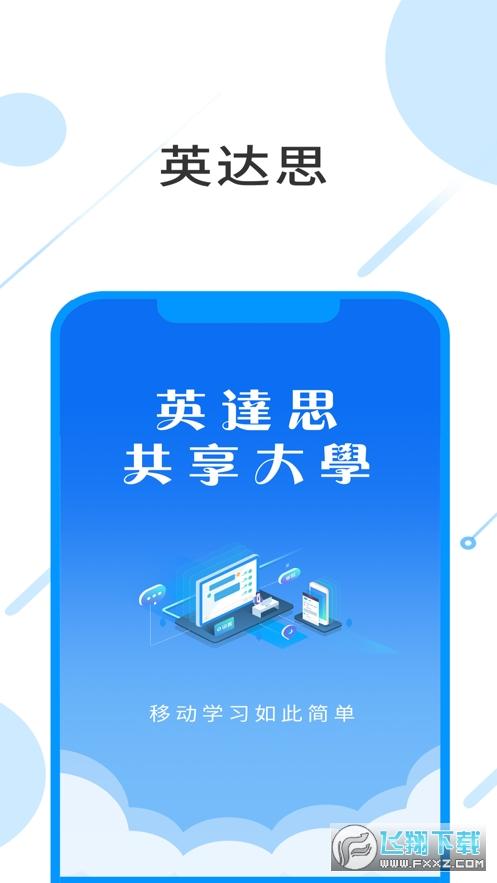 英达思培训app官方版