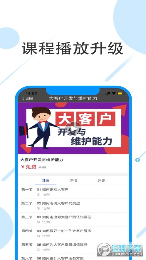 英达思培训app官方版v1.1.0安卓版截图3