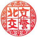北京交警随手拍app2.7.9正式版