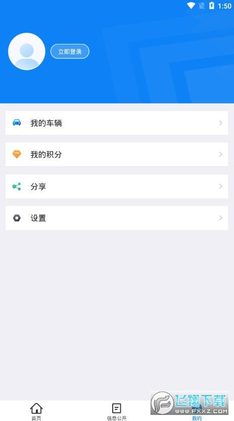 北京交警随手拍app2.7.9正式版截图1