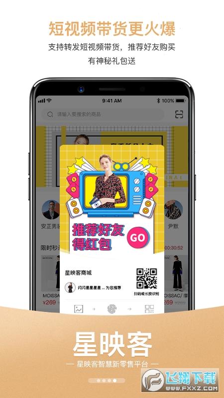 星映客app手机版
