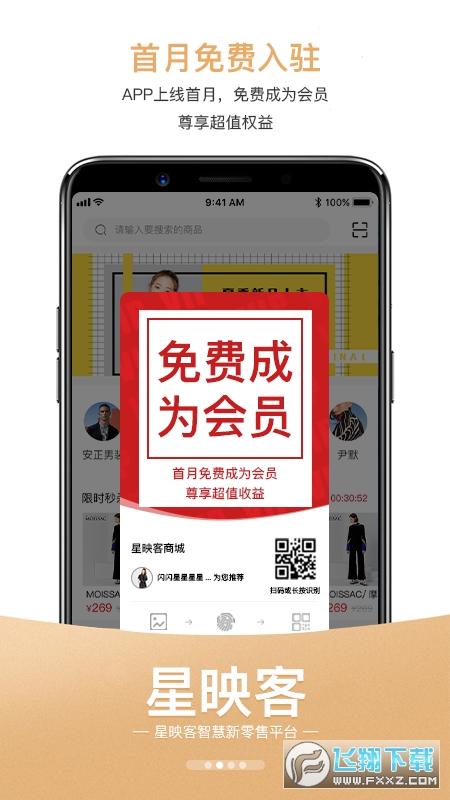 星映客app手机版v1.1.1安卓版截图1