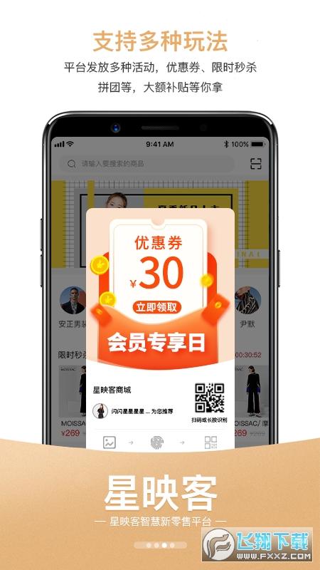 星映客app手机版v1.1.1安卓版截图2
