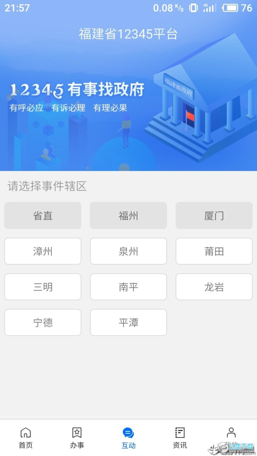 定政通官方app1.5.4最新版截图0