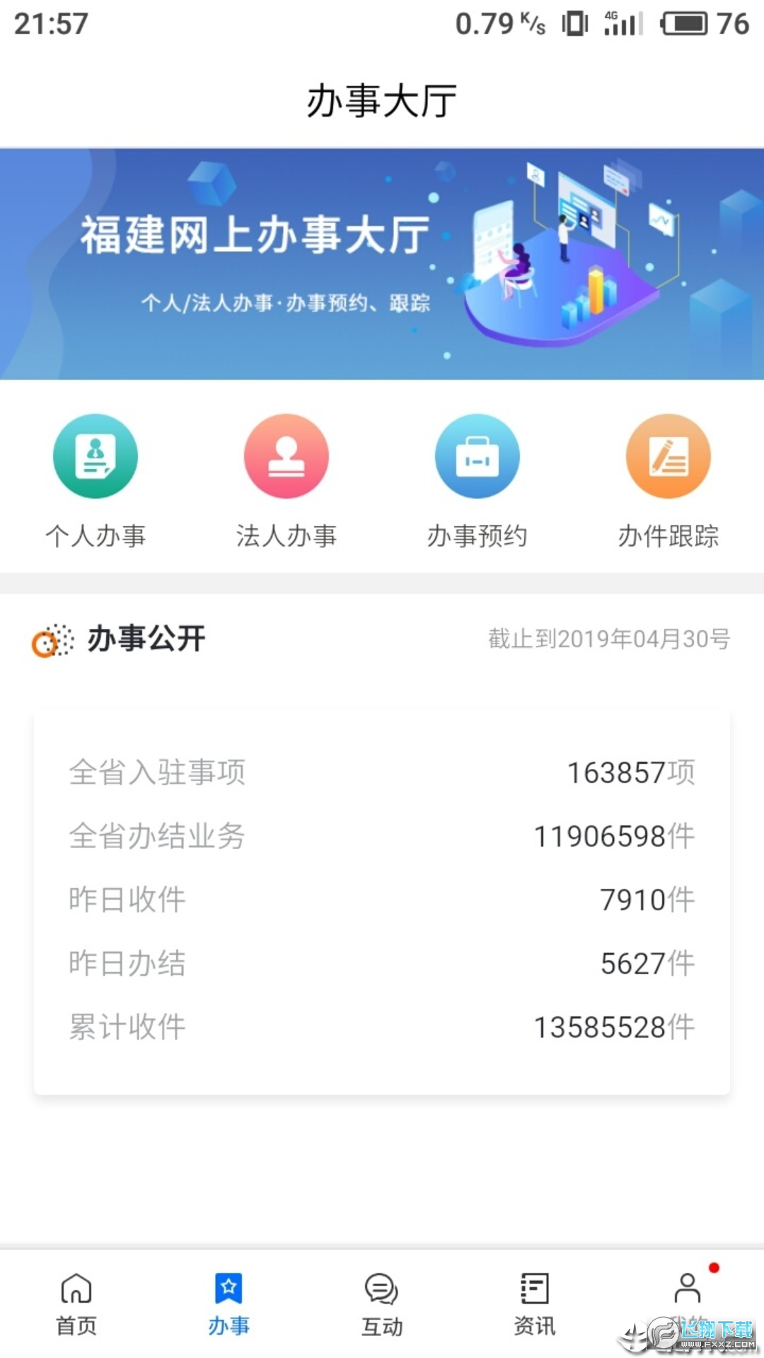 定政通官方app1.5.4最新版截图1