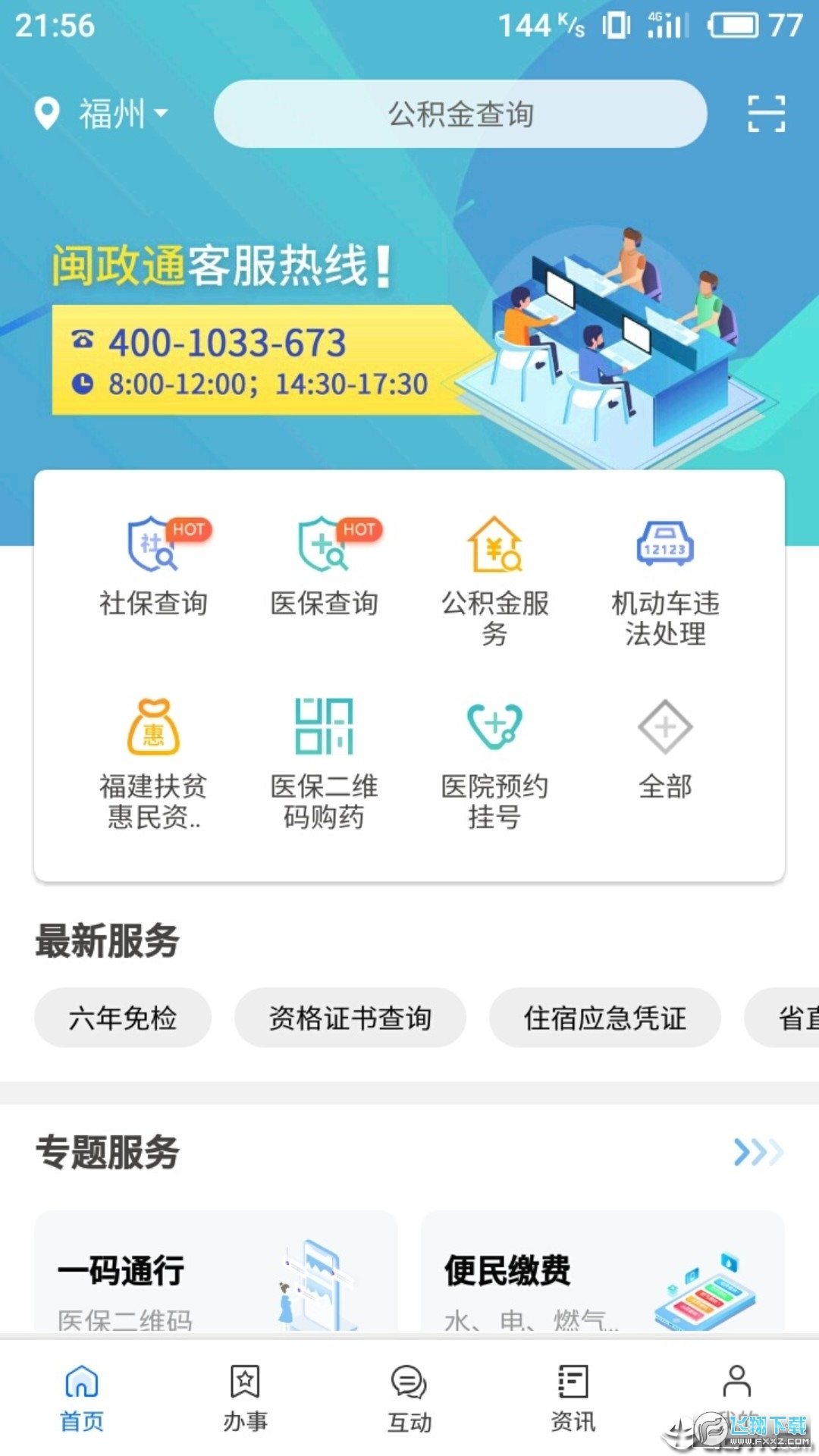 定政通官方app1.5.4最新版截图2
