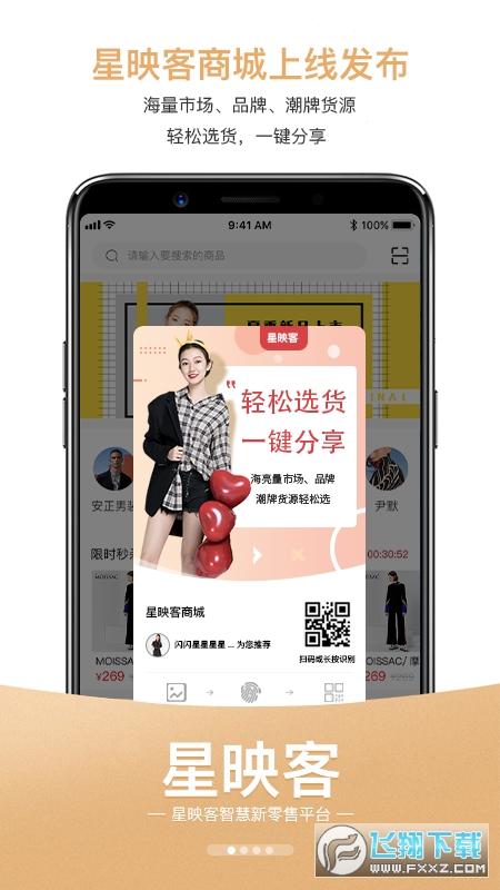 星映客app手机版v1.1.1安卓版截图3