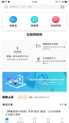 一龄互联网医院app