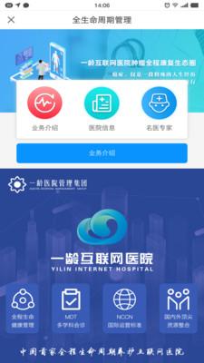 一龄互联网医院appv1.2安卓版截图2