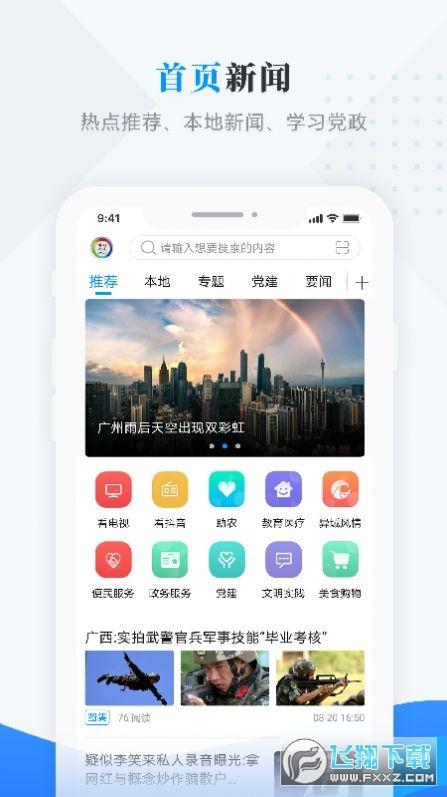 魅力龙江客appv3.6.1正式版截图0
