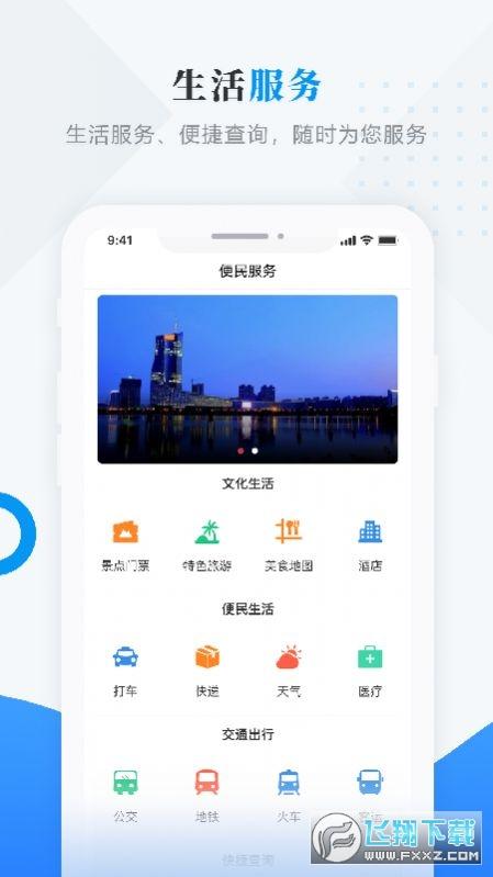 魅力龙江客appv3.6.1正式版截图2