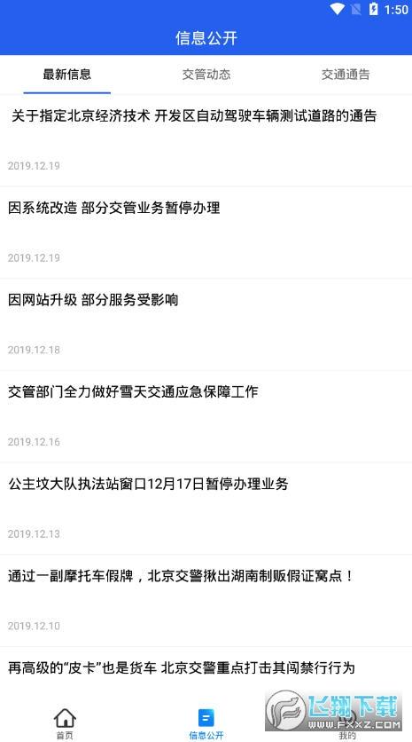 北京交警app安卓版2.7.9安卓版截图0