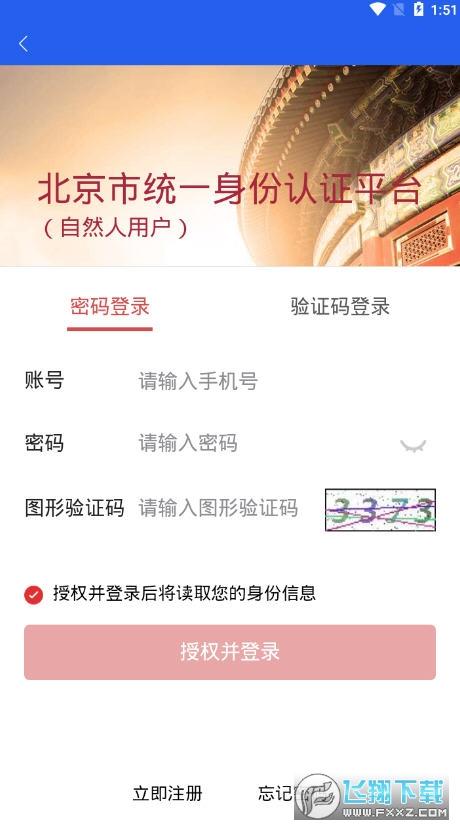 北京交警app安卓版2.7.9安卓版截图2