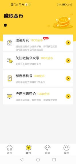 抖助手赚钱软件1.0官方版截图1