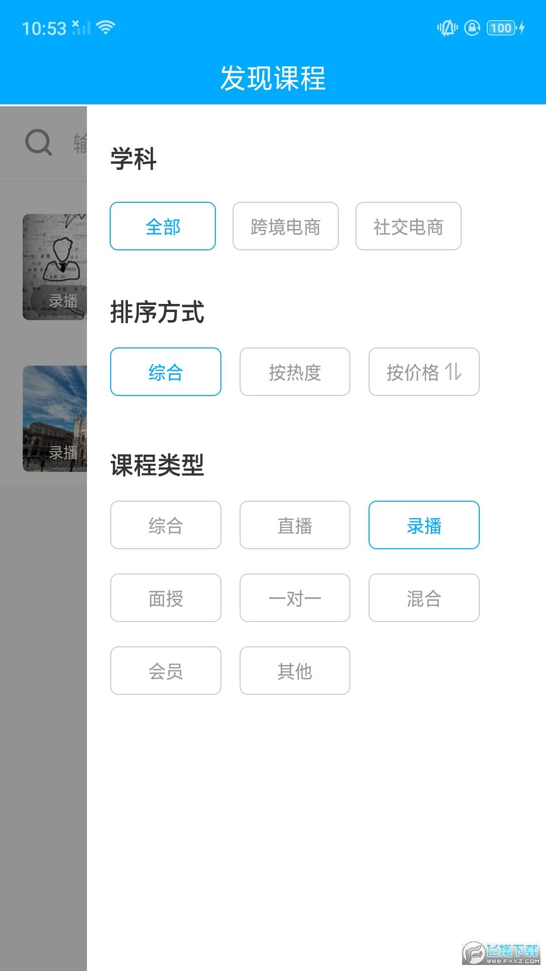 万青学院app手机版v1.0.0官方版截图0